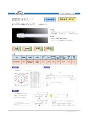 直管形LEDランプ照明FLLED-EM40蛍光灯タイプ!メンテフリー、長寿命、安全、高演色・高効率で省エネ!スリム!安定器不要 表紙画像