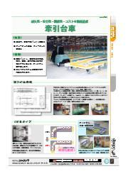 【荷役搬送】牽引台車 カタログ 表紙画像
