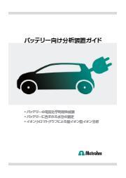 バッテリー/燃料電池向け分析装置ガイド 表紙画像