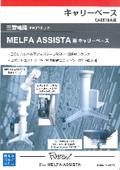 三菱電機 協働ロボット MELFA ASSISTA用『キャリーベース』:レオンアルミ