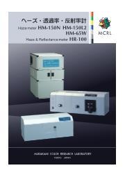 ヘーズ(ヘイズ)・透過率計 HM‐ 150Nシリーズ 表紙画像