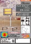SIR-2220+プロモ スライダープラス/SIR-201 プロモプラスシングル