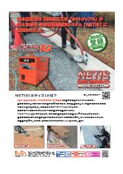 高圧温水バキューム『HOT JEBLO ふじやまR2』 NETIS紹介 表紙画像