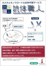 カスタムモノクローナル抗体作製受託サービス『抗体職人』 表紙画像