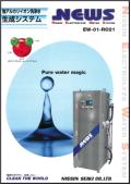強アルカリイオン洗浄水生成システム「NEWS」の製品カタログ