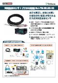 河川用圧力式水位センサ+デジタル表示器 MJ-PM-WL60