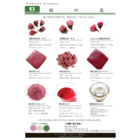 菓子・食品原材料 製品カタログ 表紙画像