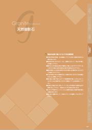 天然御影石(G.Selection) 抜粋版PDFカタログ 表紙画像
