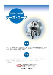連続遠心分離機『ターボコーン』 表紙画像