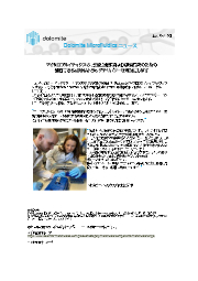 【ニュース】siRNAドラッグデリバリー 表紙画像