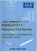LEDライト カタログ 2014