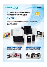 粒子径分布(粒度分布)・粒子形状測定装置『SYNC』 表紙画像