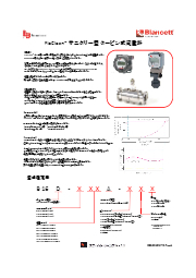 Badger Meter Flo-clean シリーズ サニタリ式タービン流量計 表紙画像