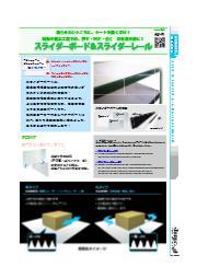 【敷くだけで作業効率UP】 スライダーボード カタログ 表紙画像