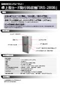 卓上型カード発行回収機『IRS-280B』