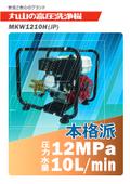高圧洗浄機『MKW1210H(JP)』 表紙画像