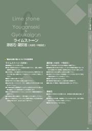 ライムストーン 抜粋版PDFカタログ 表紙画像