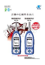 【騒音/振動測定器のレンタル】普通騒音計『NL-42EX』 表紙画像