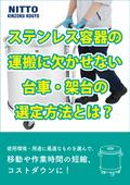【解説資料】ステンレス容器の運搬に欠かせない台車・架台の選定方法とは? 表紙画像