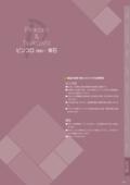 ピンコロ・束石 抜粋版PDFカタログ