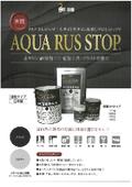 サビ転換塗料『AQUA RUS STOP』