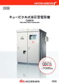 キュービクル式高圧受電設備 製品カタログ