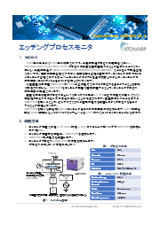 AMS1000_No2_エッチングプロセスモニタ 表紙画像