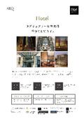 【ディフューザーAirQ導入事例】ホテル 表紙画像