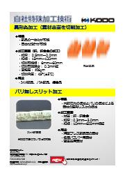 【製品カタログ】異形条加工/バリ無しスリット加工 表紙画像