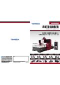 AUTO BORER 平板ドリルマシン/プレート加工機ラインアップ
