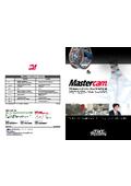 CAD/CAMソフトウェア『Mastercam』 表紙画像