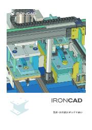 【装置・治具設計がラクで速い】機械設計向け3D CAD『IRONCAD』 表紙画像
