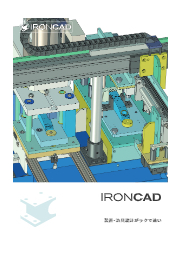 【装置・治具設計がラクで速い!】機械設計向けミッドレンジ3D CAD『IRONCAD』 表紙画像