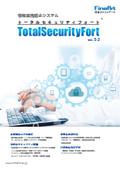 情報漏洩防止システム『TotalSecurityFort(R)』