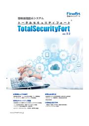 情報漏洩防止システム『TotalSecurityFort(R)』 表紙画像