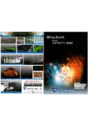 大規模点群編集ツール『Wing Earth 2020』資料 表紙画像