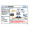 Tcc-B006 設備制御監視システム.jpg