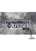 コンクリート・ノロ付着防止剤『C-DEFENSER』