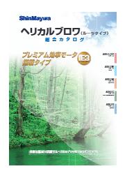 ヘリカルブロワ(ルーツタイプ) ARH-Eシリーズ プレミアム効率モータ IE3 搭載タイプ 表紙画像