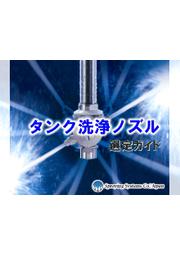 技術資料『タンク洗浄ノズル選定ガイド』 表紙画像