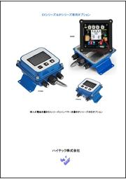 電磁流量計 挿入式電磁流量計「EXシリーズ&IPシリーズ専用オプション」 表紙画像