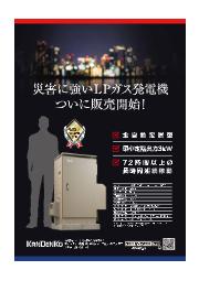 災害に強いLPガス発電機 表紙画像