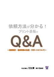 小冊子『依頼方法が分かる!プリント基板のQ&A』 表紙画像