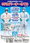 防護服(つなぎ)『SFカバーオールTS』
