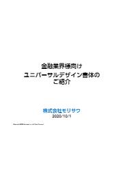 『金融業界様向け ユニバーサルデザイン書体のご紹介』 表紙画像
