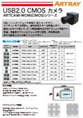 USB2.0カメラ 「ARTCAM-WOM(CMOS)シリーズ」 表紙画像