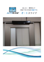 『オートスライド』カタログ ※施工事例あり 表紙画像