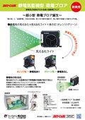 静電気監視型 除電ブロア