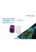 【資料】LSR(液状シリコーンゴム)活用のメリット