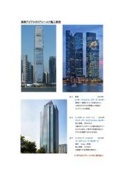 高耐久性ガラス表面保護処理 クリアシールドの施工事例集 表紙画像